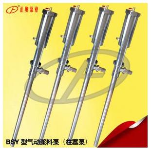正奥泵业BSY-C3.2-1型不锈钢气动浆料泵染料化工柱塞泵