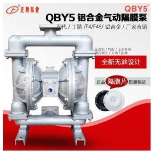正奥泵业QBY5-65L型铝合金气动隔膜泵耐酸碱船用气动泵