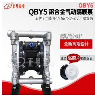 正奥泵业QBY5-20L型第五代铝合金气动隔膜泵耐油隔膜泵