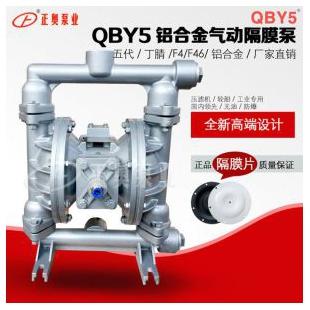 正奥泵业第五代QBY5-40L型铝合金气动隔膜泵输油隔膜泵船用泵浦