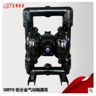 正奥泵业QBY5-50AL型螺纹连接铝合金气动隔膜泵压滤机气动隔膜泵