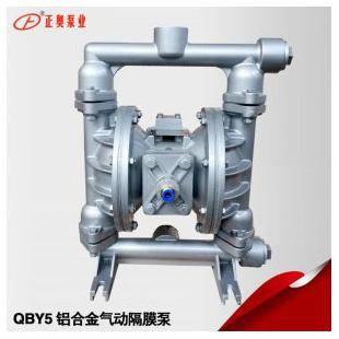 正奥泵业全新第五代QBY5-32L型铝合金气动隔膜泵船用气动泵