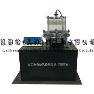 莱博特-土工布有(等)效孔径测定仪-湿筛法