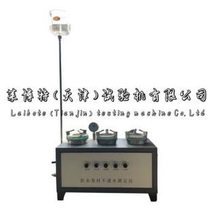 莱博特 防水卷材不透水仪 低压不透水仪