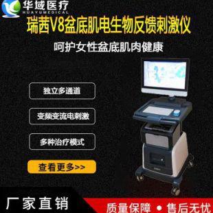 瑞茜HD-V8盆底肌电生物反馈刺激仪