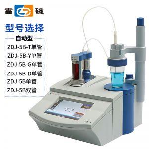上海雷磁ZDJ-5B-T自动电位温度滴定仪氧化还原测试仪双管路