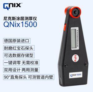 德国尼克斯QNix1500涂层测厚仪(两用)