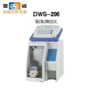 上海雷磁DWS-296型氨氮测定仪氨氮测量分析仪氨氮浓度检测仪