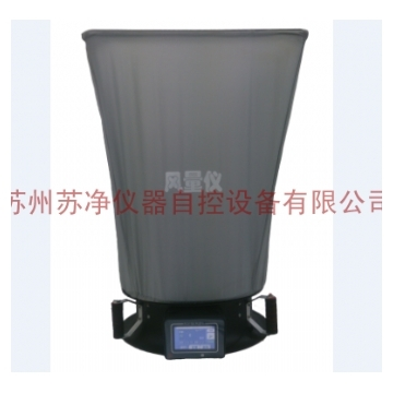 苏州苏净FLY-1型风量仪
