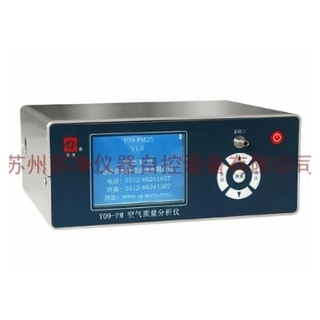 苏州苏净激光粉尘浓度测试仪Y09-PM