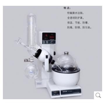 上海亚荣旋转蒸发器RE-2000A