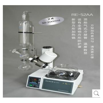上海亚荣旋转蒸发器RE-52AA