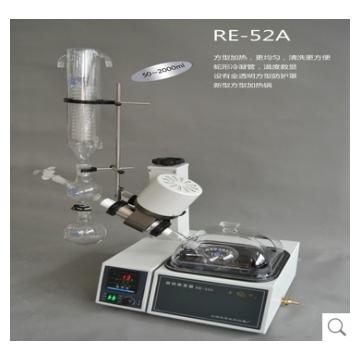 上海亚荣旋转蒸发器RE-52A