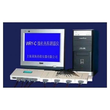 上海黄海药检微热源测温仪WRY-C(含电脑、打印机、标定仪)