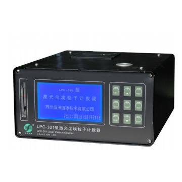 苏州尚田激光尘埃粒子计数器LPC-301 LCD pile