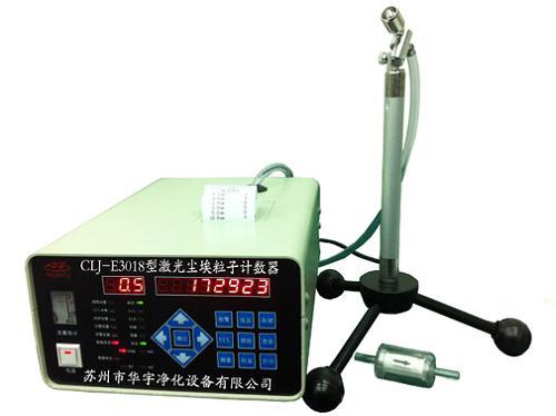 苏州华宇尘埃粒子计数器CLJ-E3018