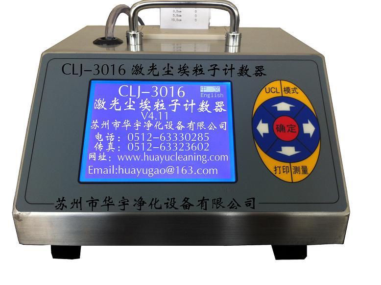 苏州华宇激光尘埃粒子计数器CLJ-3016