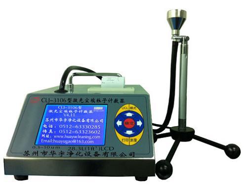 蘇州華宇型大流量塵埃粒子計數器CLJ-3106