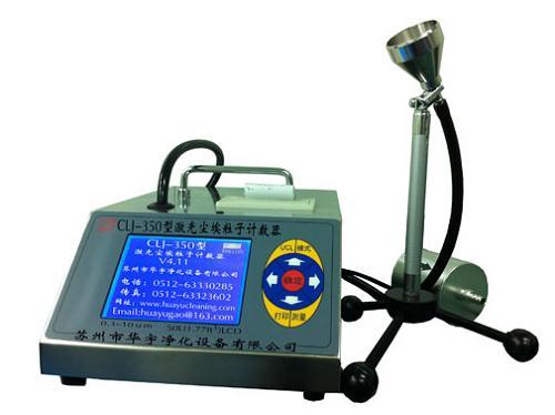 苏州华宇激光尘埃粒子计数器CLJ-350