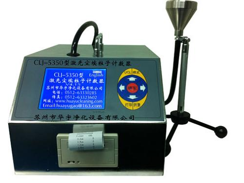 苏州华宇激光尘埃粒子计数器CLJ-5350