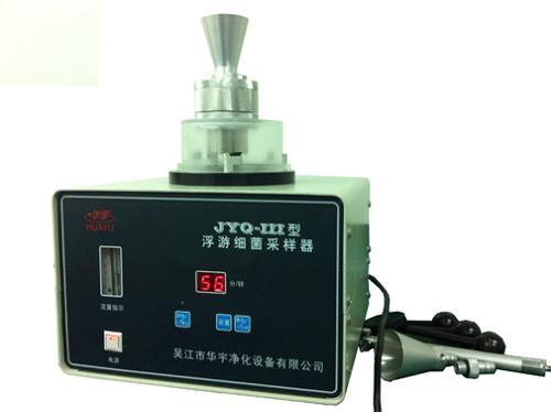蘇州華宇浮游細菌采樣器JYQ-III
