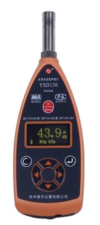 杭州爱华矿用本安型声级计YSD130
