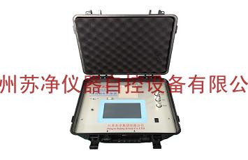 苏州苏净便携式油液颗粒计数器L02B