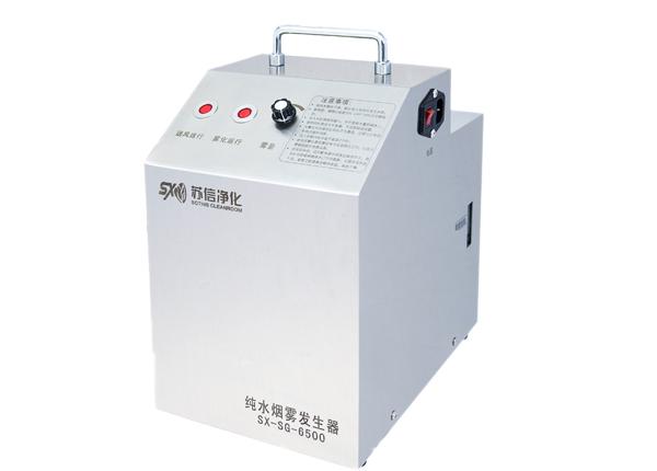 蘇州蘇信煙霧發生器SX-SG-6500