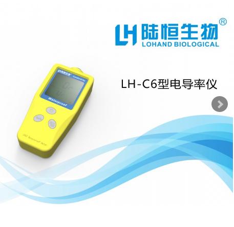 杭州陆恒便携式高精度防水式电导率仪LH-C6
