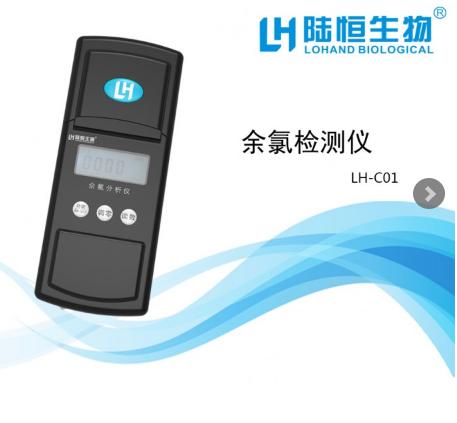 杭州陆恒余氯分析仪LH-C01