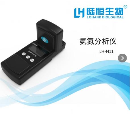 杭州陆恒氨氮检测仪LH-N11