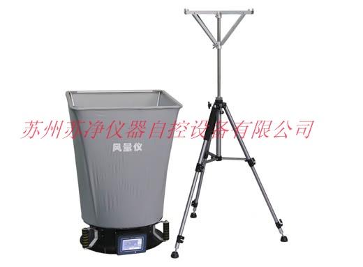 苏州苏净风量仪FLY-1B