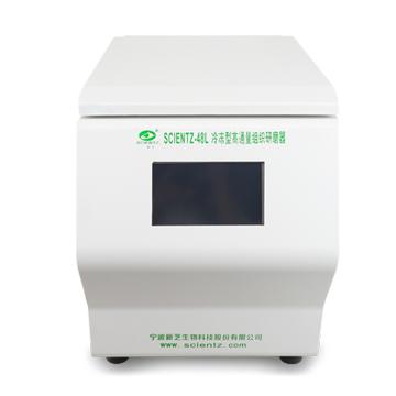 宁波新芝冷冻型高通量组织研磨器Scientz-48L