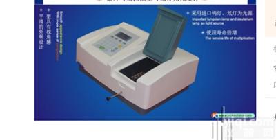 上海佑科一级扫描型紫外可见分光光度计