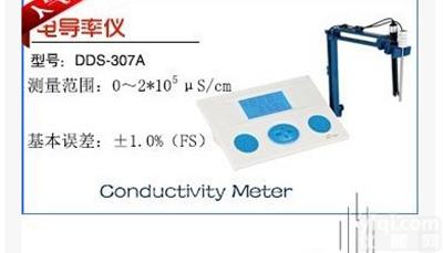 上海佑科一級DDS-307A自動溫度補償電導率儀