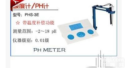 上海佑科一级:PHS-3E自动温度补偿酸度计