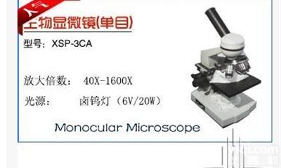 上海佑科一级商:单目生物显微镜