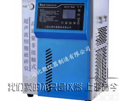 上海比朗R系列高通量非接触式超声破碎仪