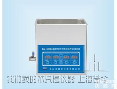 昆山舒美高功率数控微波清洗机(600W)
