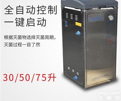 标准配置压力蒸汽灭菌锅(非医用型)