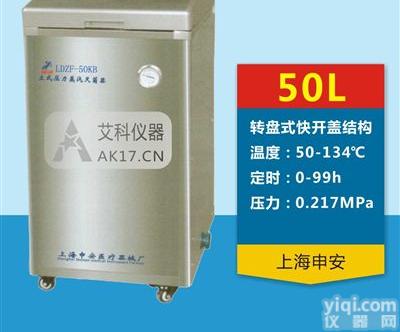 LDZF-50KB-III干燥 高压灭菌锅