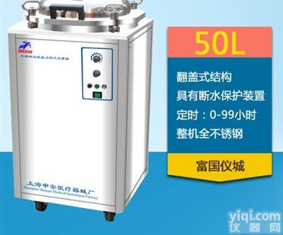 LDZX-50FAS翻盖式自控型不锈钢立式灭菌器