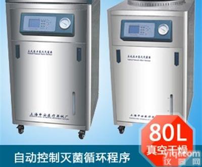 智能型不锈钢立式压力蒸汽灭菌器