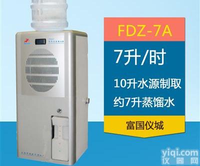 FDZ-7B自动转换 风冷式蒸馏水机