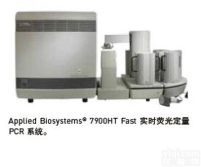 赛默飞7900HT Fast 实时荧光定量PCR系统