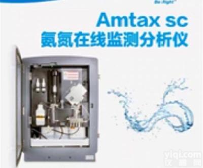 哈希AMTAX sc 氨氮分析仪
