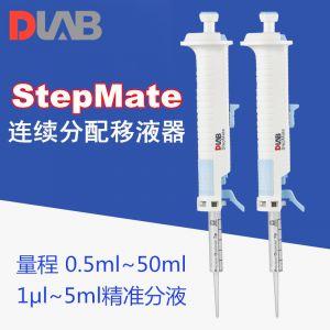 DLAB/大龙StepMate连续分配移液器1-5ml手动分液器连续加样器