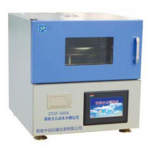ZDSF-500A全自动水分测定仪  微机水分测定仪