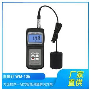 青島瑞迪儀器表面平整物體或粉末白度值測量儀白度計