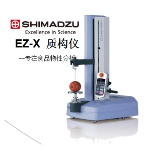 日本岛津质构仪EZ-X